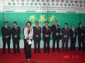 congreso-cac-de-china-12-14-de-marzo-2008-1.jpg