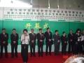 congreso-cac-de-china-12-14-de-marzo-2008-4.jpg