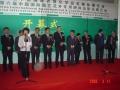 congreso-cac-de-china-12-14-de-marzo-2008-9.jpg